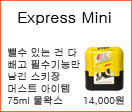 Express Mini 2.0 75ml